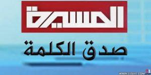 شعار قناة المسيرة