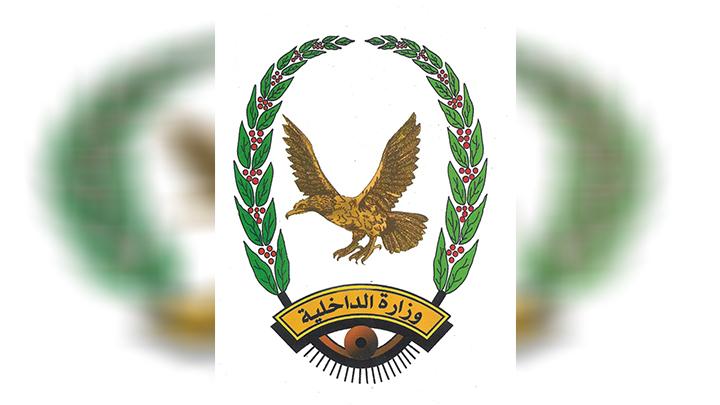 """هام: بيان تاريخي لوزارة الداخلية.. سقوط آخر وأخطر أدوات العدوان """"نص"""""""