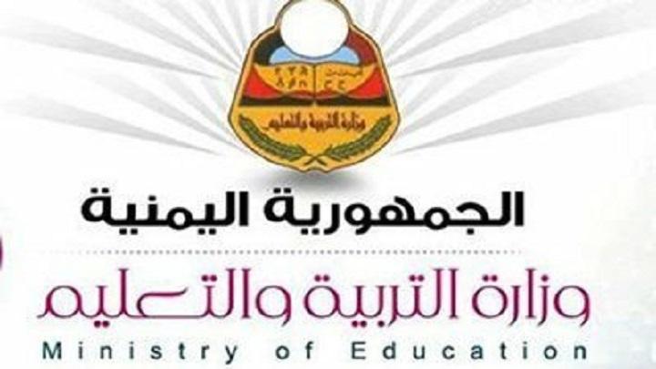 وزارة التربية تعلن نتيجة امتحانات الشهادة الأساسية