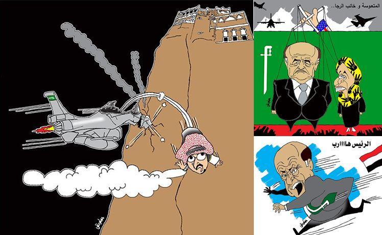 """شاهد.. مجموعة رسوم كاريكاتير للرسام المصري عصام حنفي عن اليمن و""""التحالف"""" والفار """"هادي"""""""