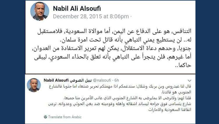 """شاهد بالصور.. فضيحة مدوّية لسكرتير صالح """"نبيل الصوفي"""""""