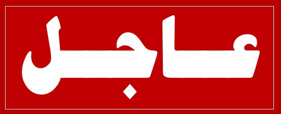 عاجل: وزارة الصحة : 15 شهيداً وعشرات الجرحى المدنيين بغارات لتحالف العدوان على منطقة كيلو 16 شرق الحديدة