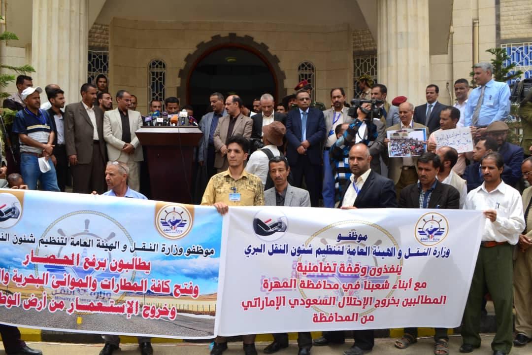 وزارة النقل في صنعاء تنظم وقفة للتضامن مع أبناء المهرة (صور)