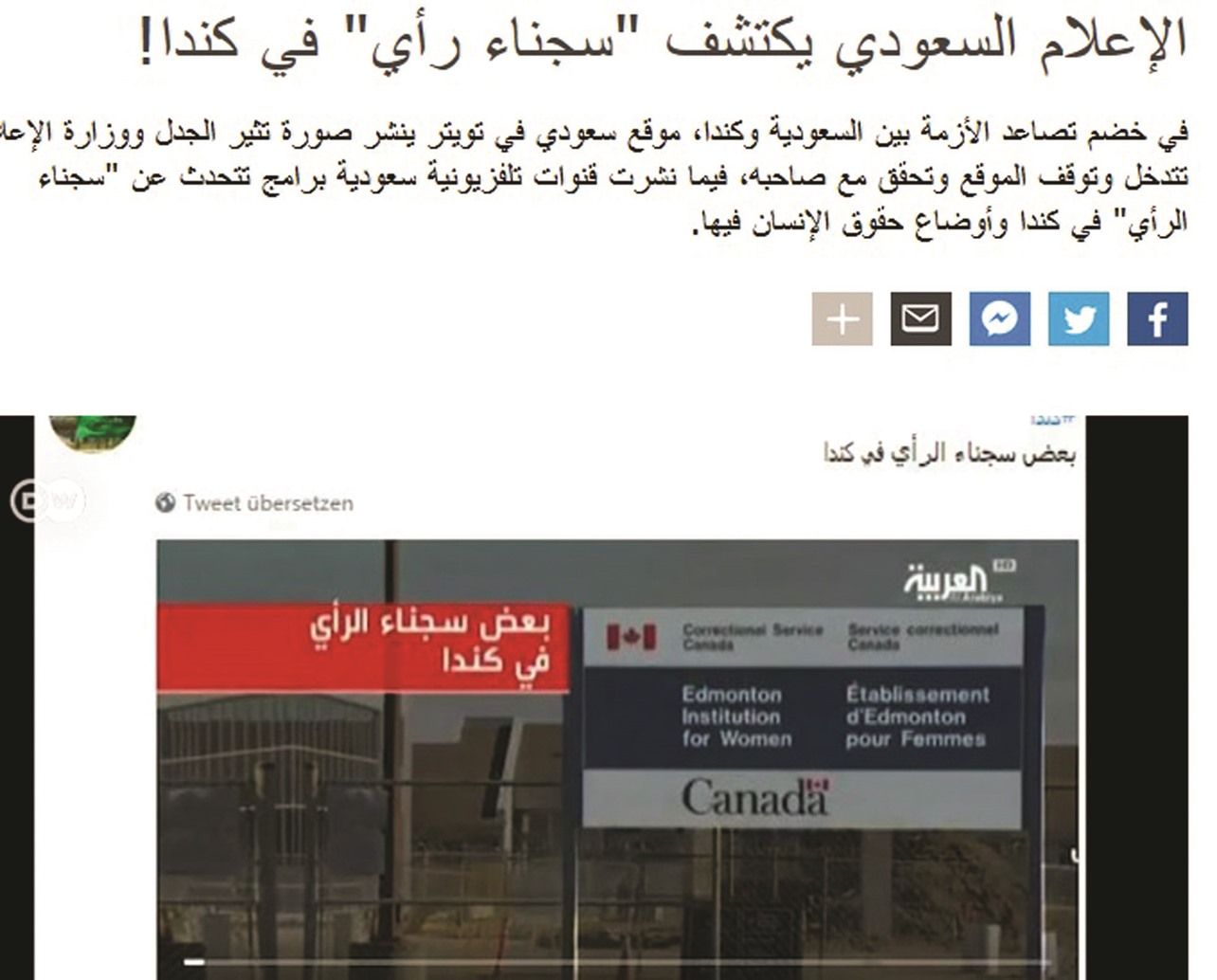 موقع ألماني يسخر من الإعلام السعودي: اكتشف «سجناء رأي» في كندا!