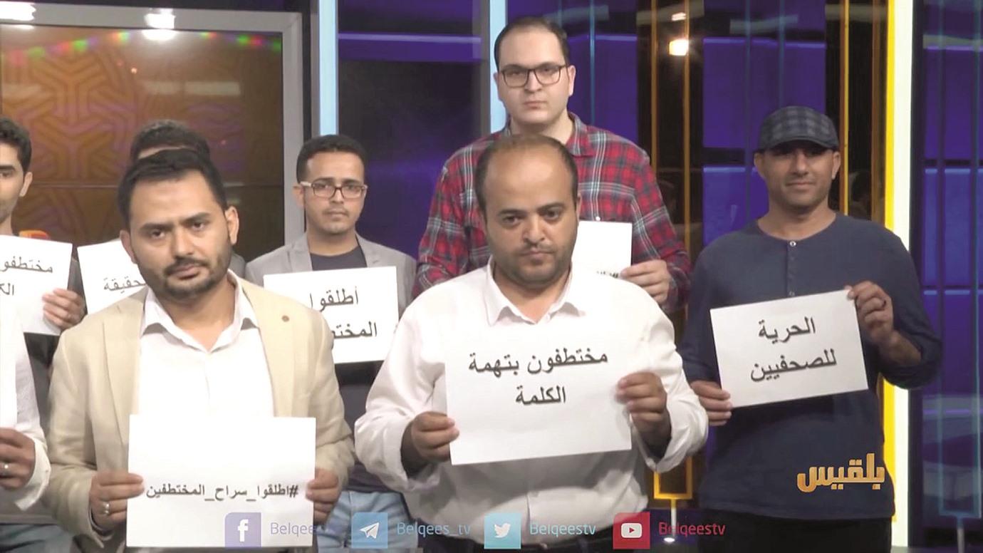 منظمات وقناة تلفزيونية تتهم الإمارات باختطاف الصحافيين في اليمن