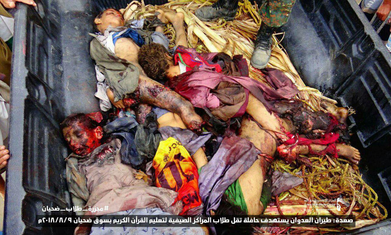 اليونيسف تعليقاً على مجزرة طلاب ضحيان: كيف كان هذا هدفا عسكريا؟ لماذا قتل الأطفال؟