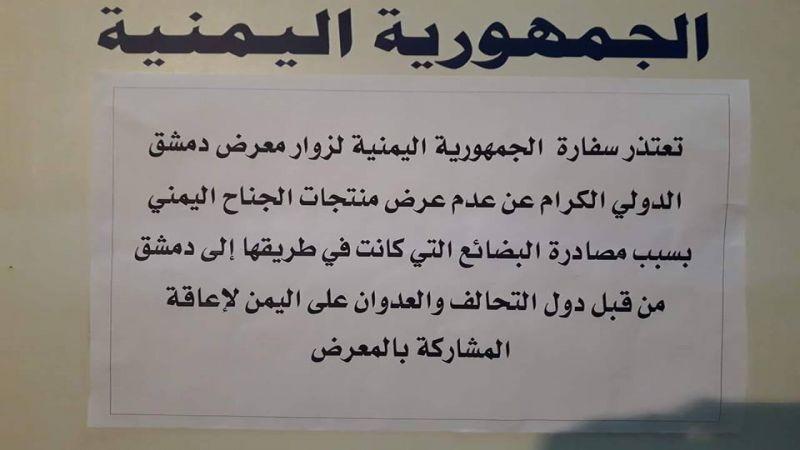 اليمن يواصل معركته … عزيزاً